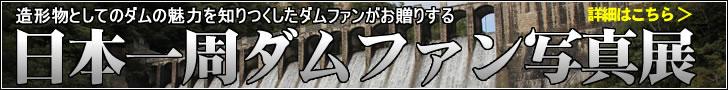 日本一周ダムファン写真展