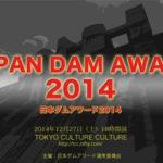 今年も開催!日本ダムアワード2014!