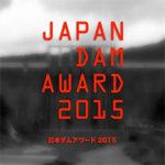 2015_damaward