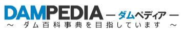 ダムペディア :: dampedia