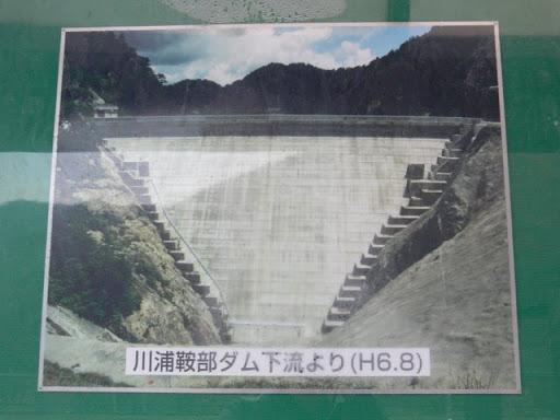 1137-川浦鞍部ダム/かおれあんぶだむ