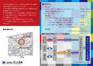wDNN2013パンフレット_2