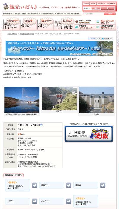 20140126_dampedia_news