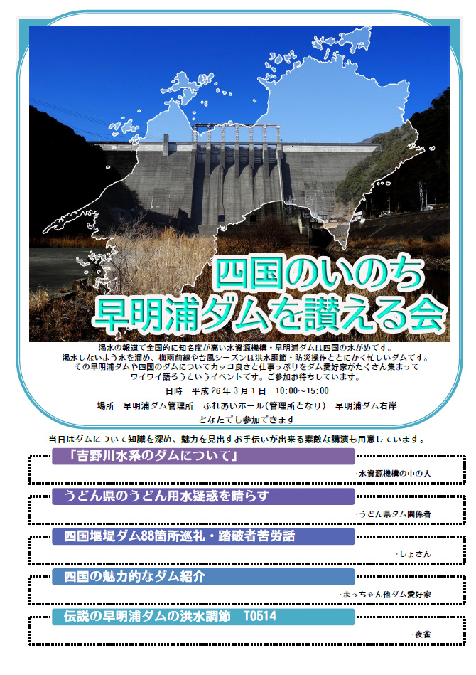 四国のいのち 早明浦ダムを讃える会