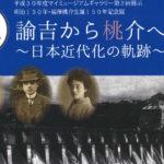 福澤桃介生誕150周年を記念して展覧会・シンポジウム開催