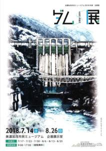 ダム ―木曽川・飛騨川― 展