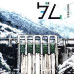 みのかも文化の森・美濃加茂市民ミュージアムにて「ダム ―木曽川・飛騨川― 展」が開催