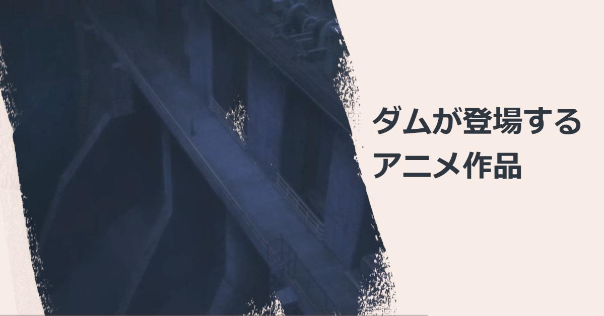 ダムが登場するアニメ作品