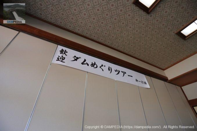 昼食会場に掲示された横断幕