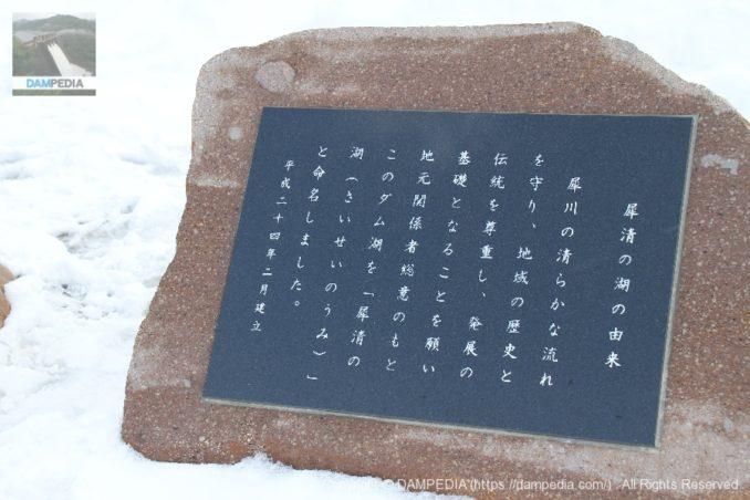 「犀清の湖の由来」の石碑