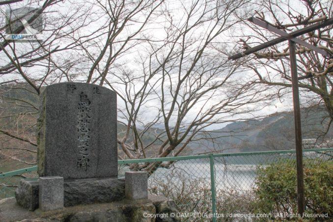 右岸にある鳥獣慰霊之碑