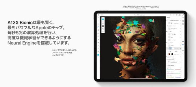 Apple公式サイトによるiPad ProのCPUについての記載