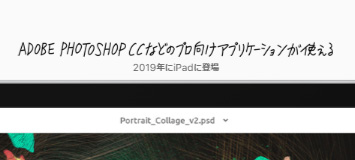 ADOBE PHOTOSHOP CCなどのプロ向けアプリケーションが使える 2019年にiPadに登場