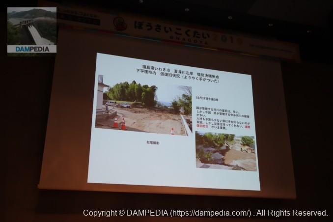 福島県いわき市夏井川左岸堤防決壊地点・下平窪地内仮復旧状況