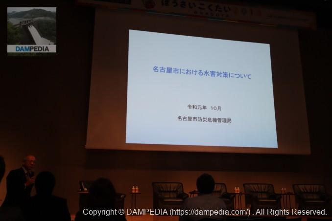 名古屋市における水害対策について