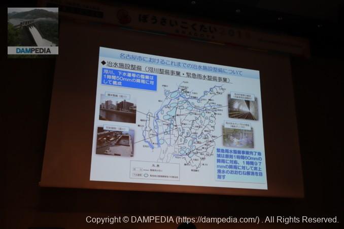 名古屋市におけるこれまでの治水施設整備について