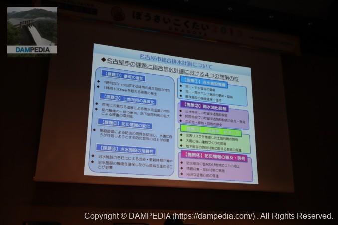 名古屋市の課題と総合排水計画における4つの施策の柱
