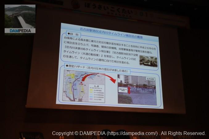 名古屋駅地区庄内川タイムライン検討会の概要