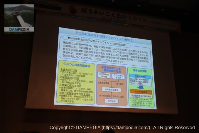 名古屋駅地区地下空間タイムライン(共通行動版案)