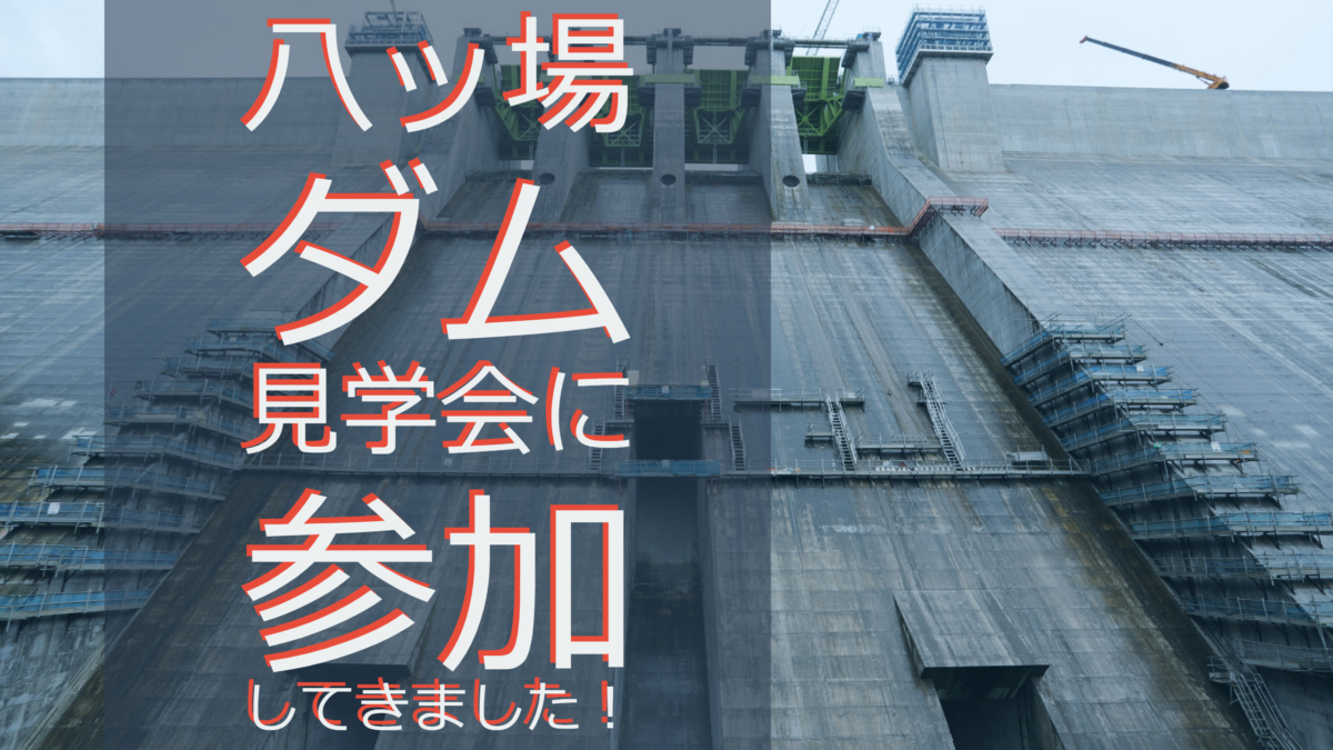 八ッ場ダム見学会に参加してきました!