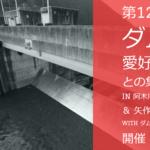 『第12回ダム愛好家との集い in 阿木川ダム&矢作ダムwithダムカレー』開催!!