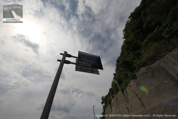 石淵ダムの看板