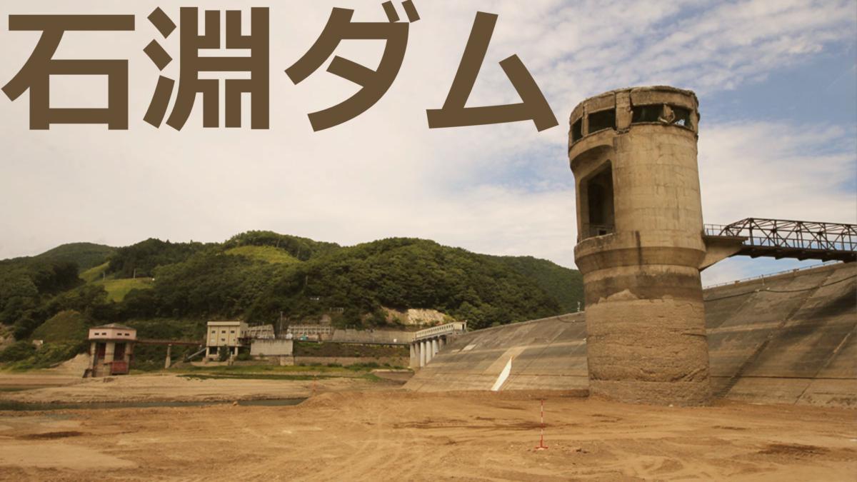 0235-石淵ダム/いしぶちだむ