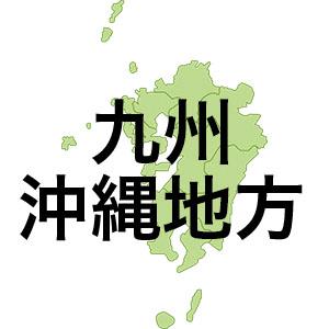 九州・沖縄地方のダム
