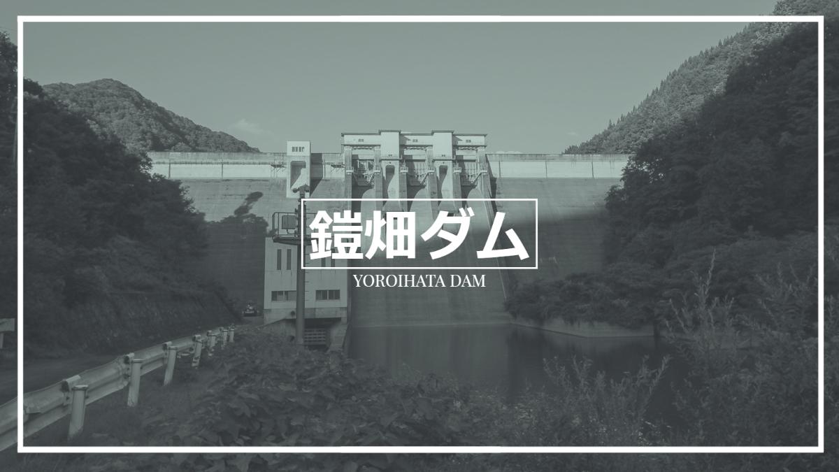 0370-鎧畑ダム/よろいはただむ
