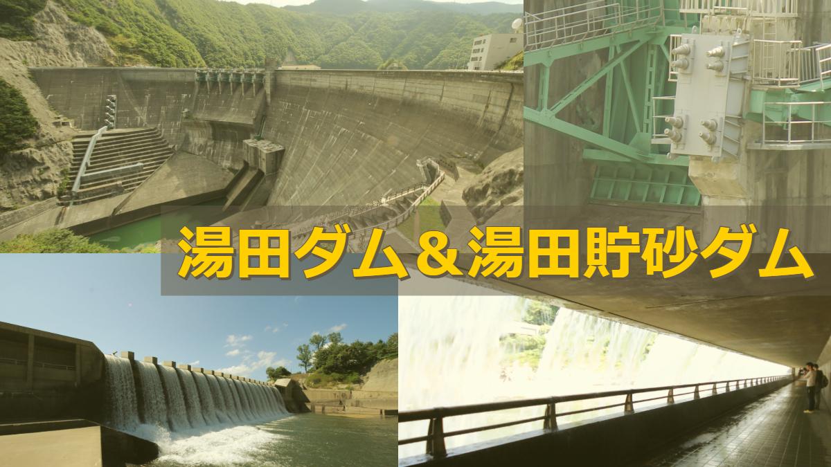 0247-湯田ダム/ゆだだむ
