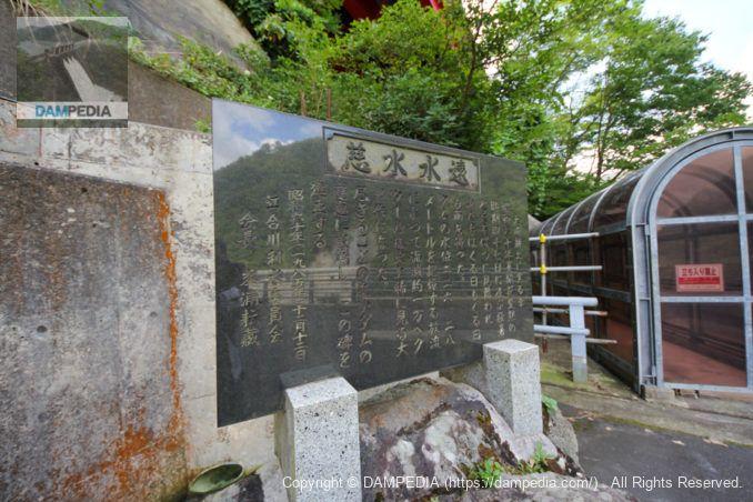 遠水水慈の石碑
