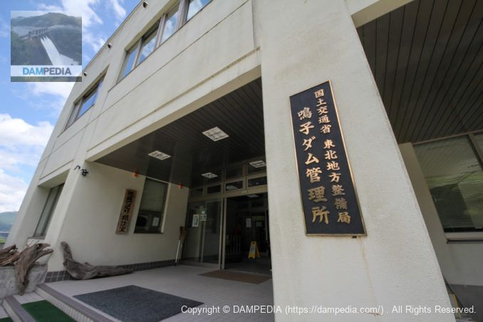 鳴子ダム管理所