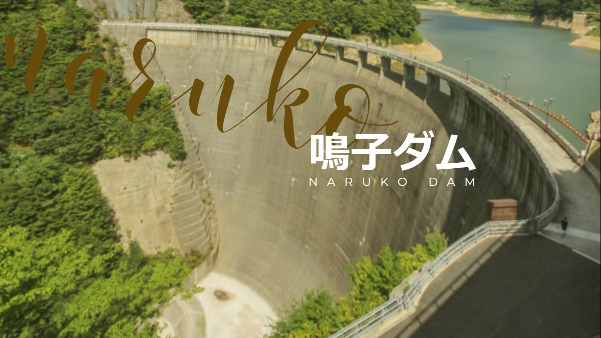 0290-鳴子ダム/なるこだむ