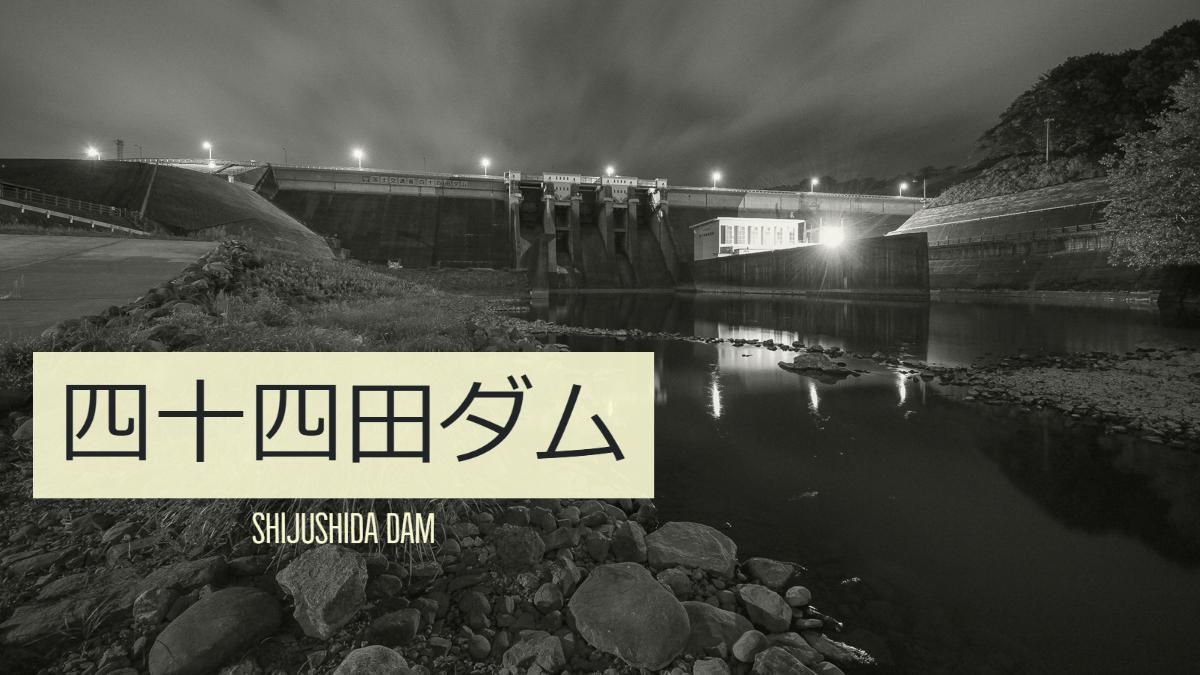 0249-四十四田ダム/しじゅうしだだむ