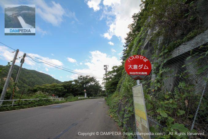 右岸にあるバス停「大倉ダム」