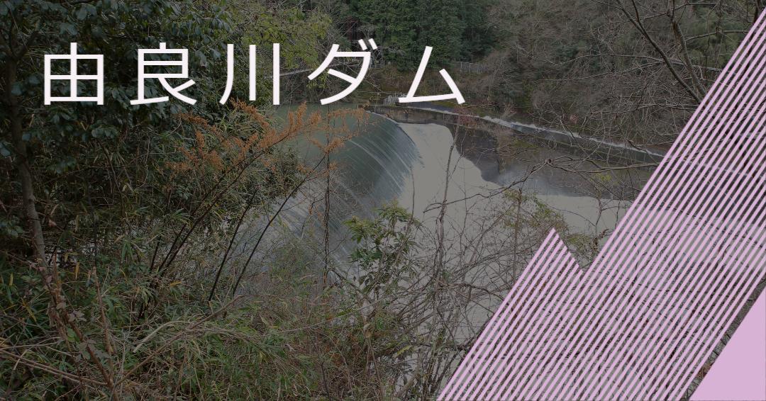 1386-由良川ダム/ゆらがわだむ