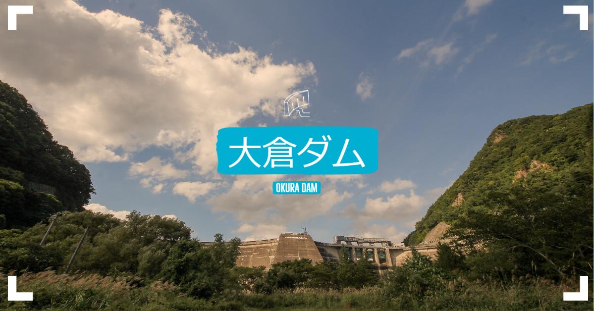0292-大倉ダム/おおくらだむ