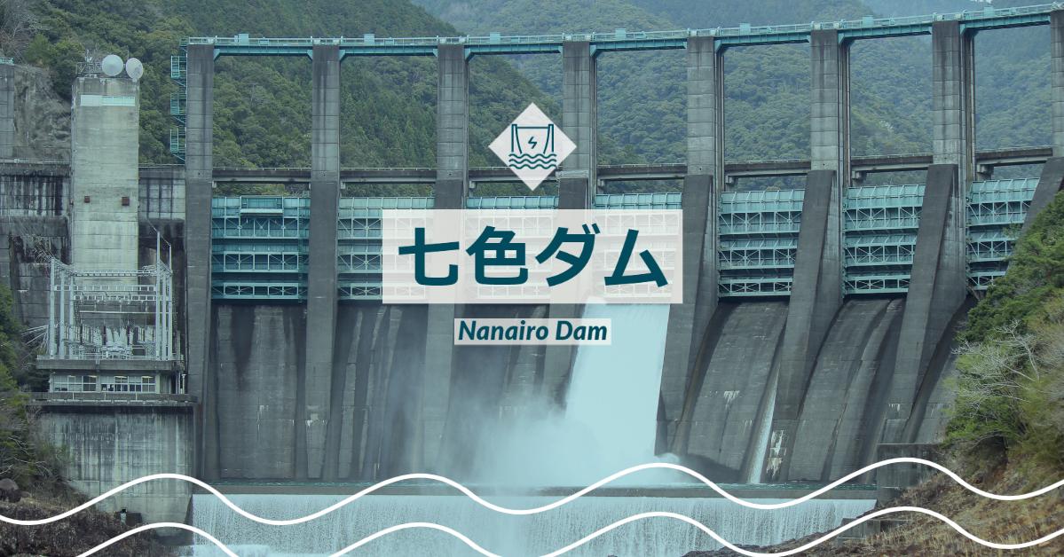 1312-七色ダム/なないろだむ