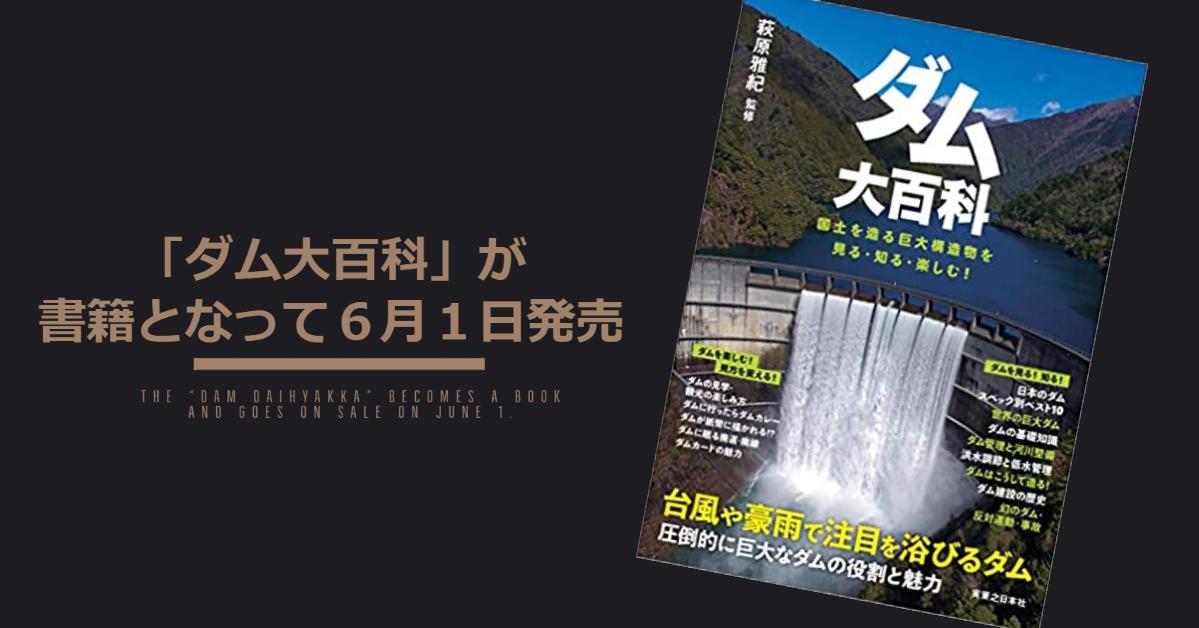 「ダム大百科」が書籍となって6月1日発売