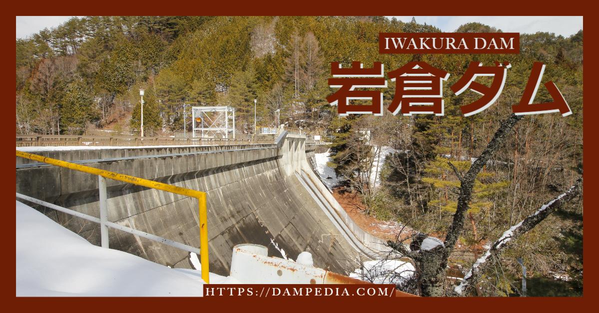 0990-岩倉ダム/いわくらだむ