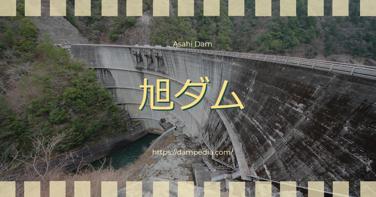 1571-旭ダム/あさひだむ