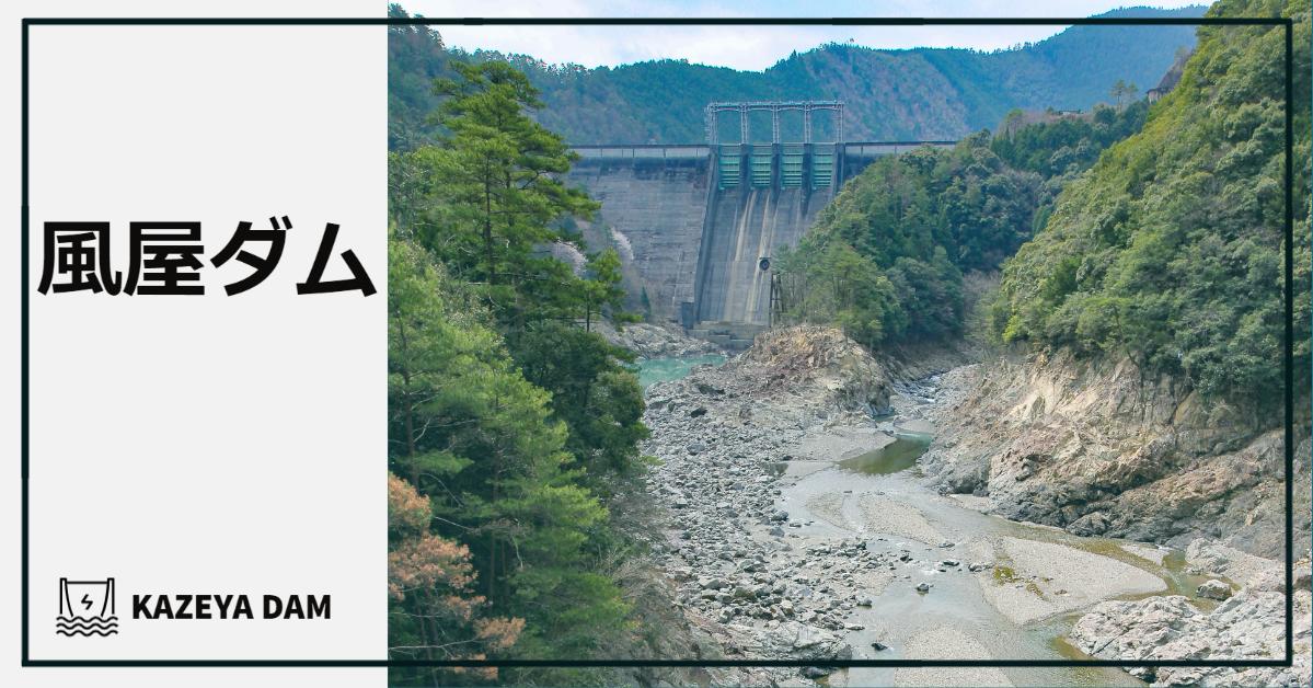 1561-風屋ダム/かぜやだむ