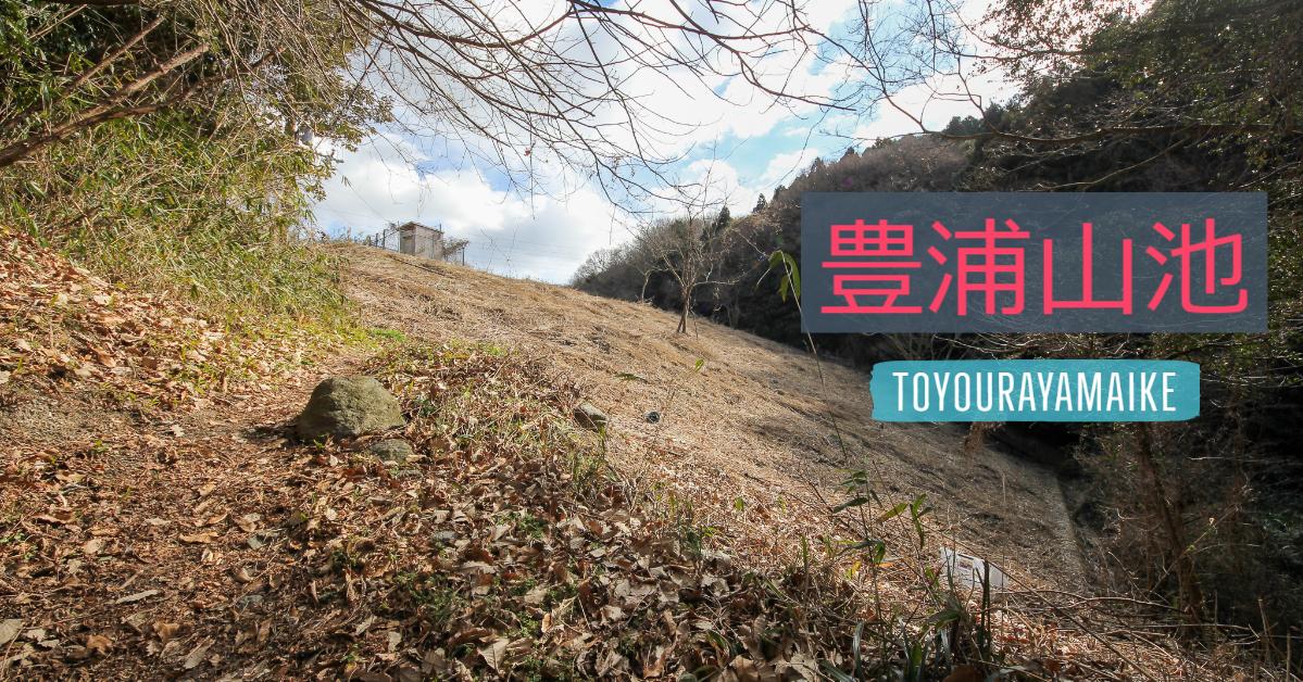 1424-豊浦山池/とようらやまいけ