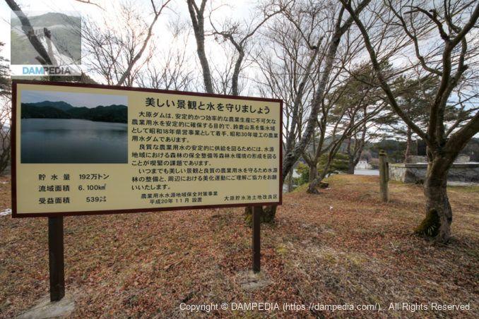 土地改良区による看板