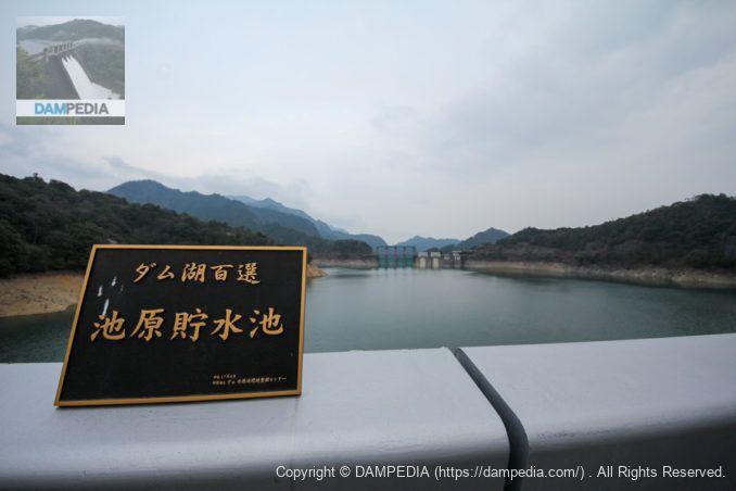 ダム湖百選の銘板