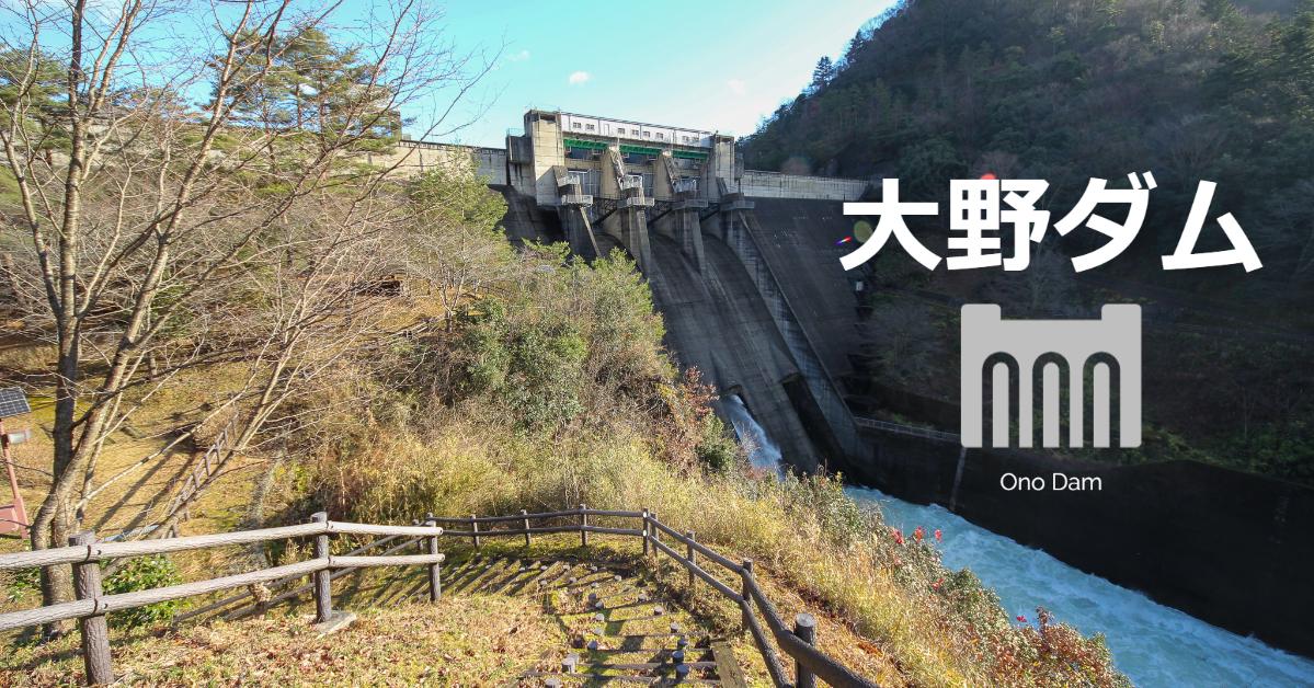 1402-大野ダム/おおのだむ