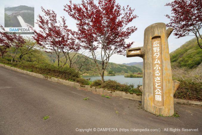 広野ダムふるさと公園の看板