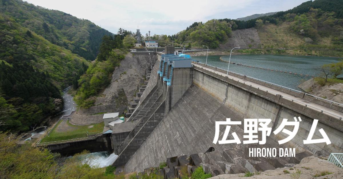 0945-広野ダム/ひろのだむ