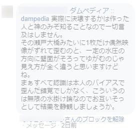 ダムペディアFacebookページに投稿されたコメント