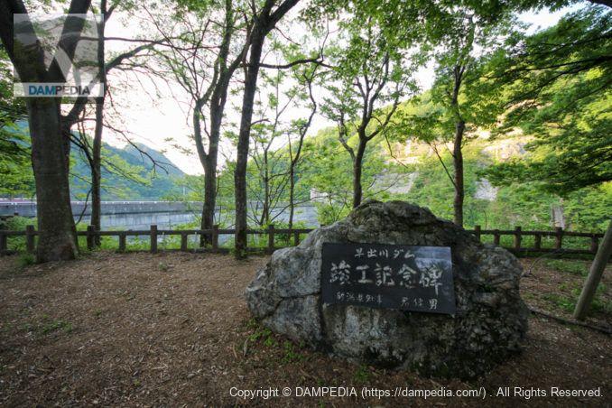 ダムサイトにある竣工記念碑